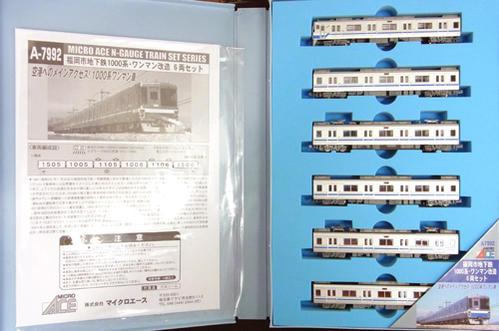 【中古】Nゲージ/マイクロエース A7992 福岡市地下鉄1000系 ワンマン改造 6両セット【A'】外スリーブ傷み