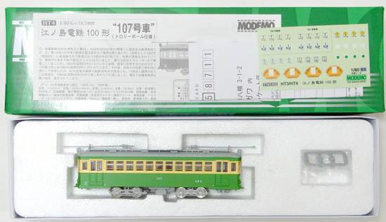 鉄道模型 HOゲージ 中古 市販 MODEMO HT4 江ノ島電鉄100形 ※外箱ラベル若干色褪せ 107号車 ※外箱若干傷み 格安 A' トロリーポール仕様