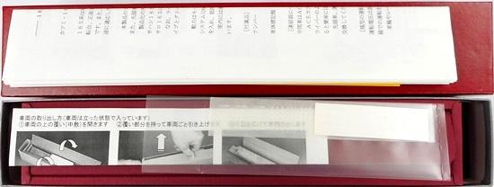 【中古】HOゲージ/カツミ 国鉄/JR 165系急行電車 モハ164 2008年製【A'】外箱・ラベル傷み
