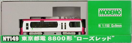 """【中古】Nゲージ/MODEMO NT149 東京都電 8800形""""ローズレッド""""【A】"""