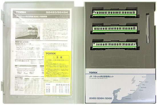 【中古】Nゲージ/TOMIX 92493 JR115-1000系近郊電車(新潟色)3両セット 2013年ロット【A】
