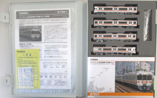鉄道模型 本店 Nゲージ 中古 TOMIX 97921 SALE 4両セット 中央線 A 限定品 JR313-1000系近郊電車