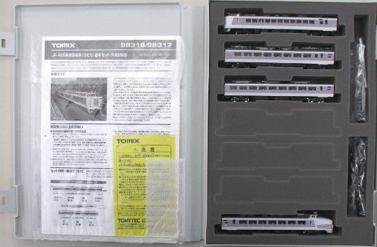 【中古】Nゲージ/TOMIX 98316+98318 JR 485系特急電車(ひたち) 基本A+増結 7両セット【A】