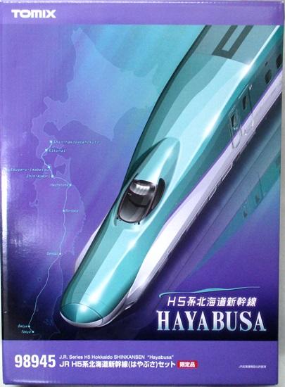 【中古】Nゲージ/TOMIX 98945 JR H5系北海道新幹線 「はやぶさ」 10両セット (限定品)【A'】※外箱傷み