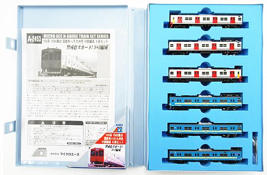 【中古】Nゲージ/マイクロエース A2453 103系1500番台 国鉄色+JR九州色 分割編成 6両セット【A】