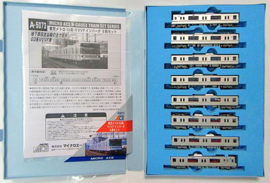 【中古】Nゲージ/マイクロエース A5073 東京メトロ03系・VVVFインバータ 8両セット【A】