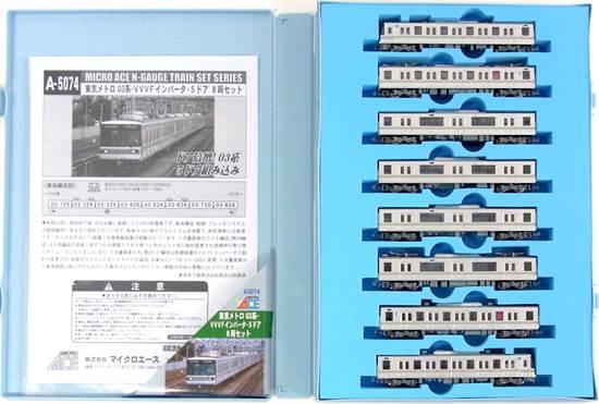 【中古】Nゲージ/マイクロエース A5074 東京メトロ 03系・VVVFインバータ・5ドア 8両セット【A】