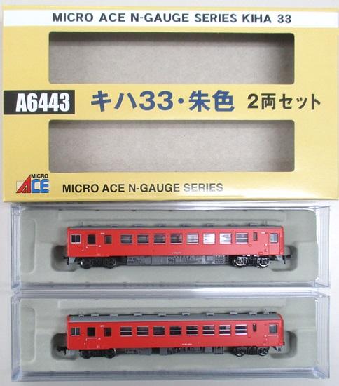 【中古】Nゲージ/マイクロエース A6443 キハ33・朱色 2両セット【A】