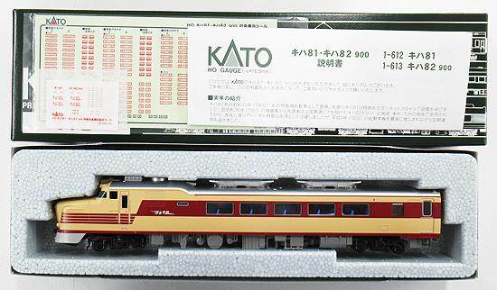 鉄道模型 HOゲージ 中古 全品送料無料 KATO キハ81 限定タイムセール 2020年ロット 1-612 A