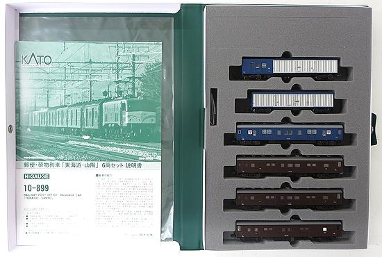 鉄道模型 Nゲージ 中古 KATO 流行のアイテム 10-899 郵便 荷物列車 外スリーブ傷み 25%OFF 2018年ロット 6両セット A' 東海道 山陽