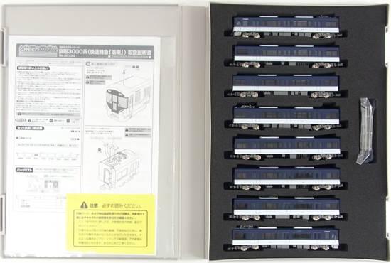 鉄道模型 Nゲージ 定番スタイル 中古 グリーンマックス 30734 京阪3000系 快速特急 セール価格 8両編成セット 洛楽 動力付き A
