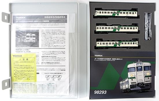 【中古】Nゲージ/TOMIX 98293+98294 JR 169系電車(松本運転所・改座車) 基本+増結 6両セット【A】