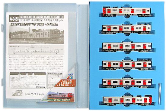【中古】Nゲージ/マイクロエース A2458 103系1500番台 JR・赤 (新塗装) 6両貫通 6両セット【A】