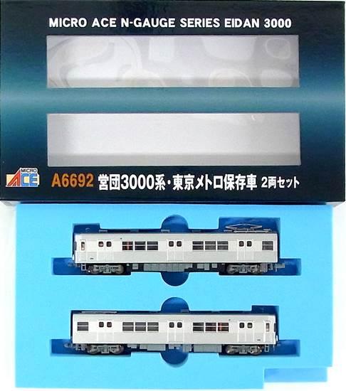 【中古】Nゲージ/マイクロエース A6692 営団3000系・東京メトロ保存車 2両セット【A】