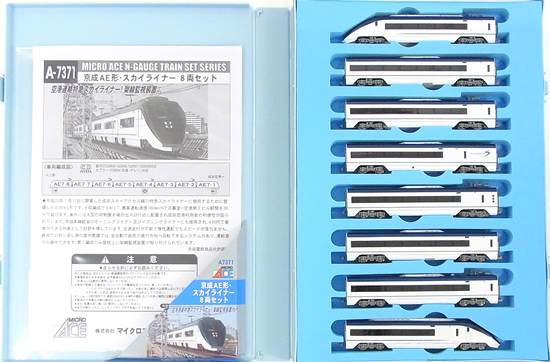 【中古】Nゲージ/マイクロエース A7371 京成 AE形・スカイライナー 8両セット【A'】外スリーブ傷み