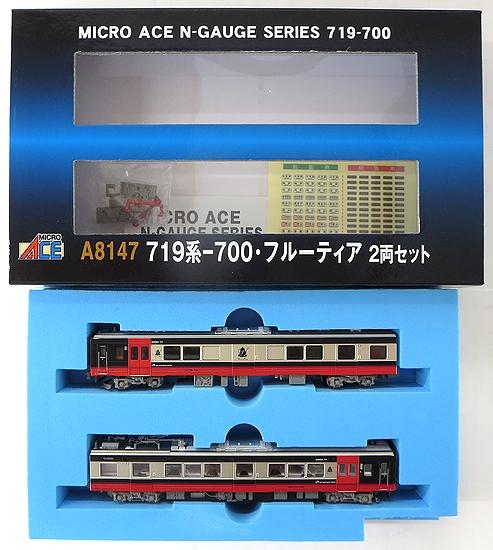 鉄道模型 Nゲージ オープニング 大放出セール 中古 マイクロエース A8147 2両セット 秀逸 フルーティア A 719系-700