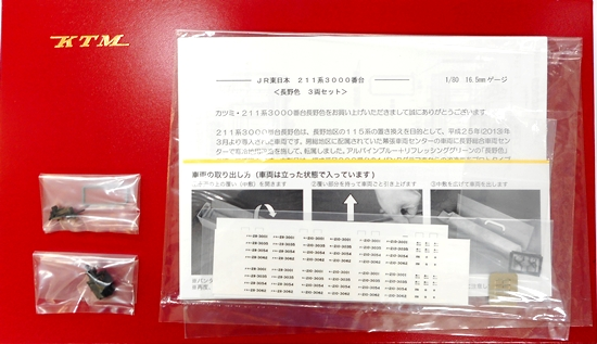 【中古】HOゲージ/カツミ JR東日本 211系3000番代 長野色 3両セット 2014年製【A'】外箱・外スリーブ傷み