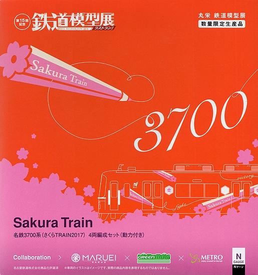 【中古】Nゲージ/丸栄(グリーンマックス) M1005 丸栄 鉄道模型展 数量限定生産品 名鉄3700系(さくらTRAIN2017) 4両編成セット(動力付き)【A】
