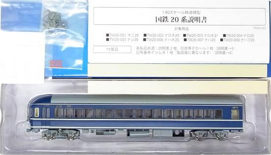 【中古】HOゲージ/トラムウェイ TW20-008 国鉄 ナハフ20形【A】