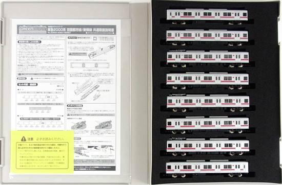 【中古】Nゲージ/グリーンマックス 50557 東急2000系(東横線) 8両編成セット(動力付き)【A】