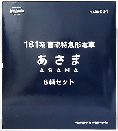 【中古】HOゲージ/天賞堂 55034 181系直流特急形電車 「あさま」 8輌セット【A】※外箱傷み