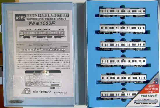 【中古】Nゲージ/マイクロエース A7993 福岡市営 1000N系・初期更新車 6両セット【D】他社製白色室内灯組込