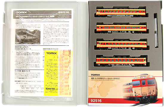 【中古】Nゲージ/TOMIX 92516 国鉄 キハ58系急行ディーゼルカー(きのくに) 4両セット【A】