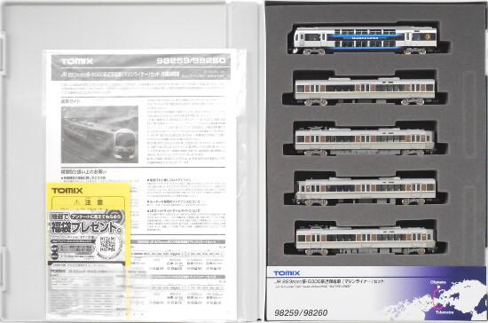 キャンペーンもお見逃しなく 鉄道模型 Nゲージ ☆ SALE 中古 TOMIX 98259 223 5000系近郊電車 A 5両セットA 優先配送 マリンライナー JR 5000系