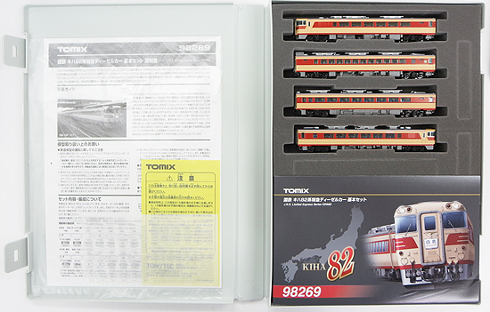 【中古】Nゲージ/TOMIX 98269 国鉄 キハ82系特急ディーゼルカー 4両基本セット【A】