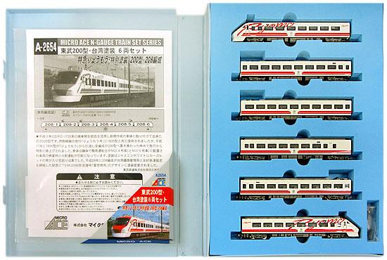 【おまけ付】 【中古 A2654】Nゲージ/マイクロエース A2654 東武200型・台湾塗装 6両セット【A 6両セット【A】】, 最安値に挑戦!:ba6ee927 --- canoncity.azurewebsites.net