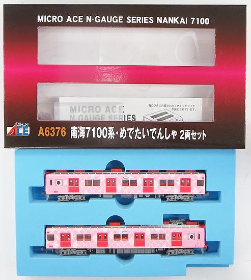 【中古】Nゲージ/マイクロエース A6376 南海7100系・めでたいでんしゃ 2両セット【A】