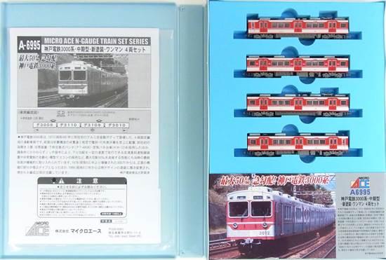 【中古】Nゲージ/マイクロエース A6995 神戸電鉄3000系・中期型・新塗装・ワンマン 4両セット【A'】※スリーブ傷み