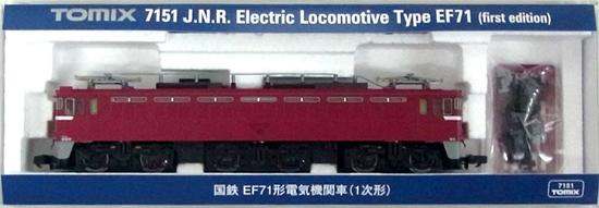 鉄道模型 Nゲージ ☆ SALE 購入 中古 TOMIX JR EF71形電気機関車 A 7151 1次形 商品