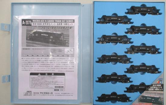 鉄道模型 Nゲージ 中古 マイクロエース A2079 10両セット 石炭用 ホキ10000 NEW売り切れる前に☆ 送料無料カード決済可能 A 太平洋セメント