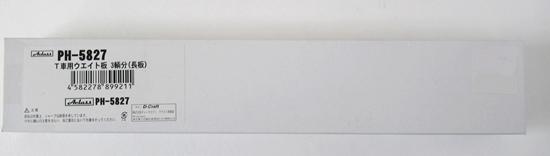 <title>鉄道模型 お得クーポン発行中 HOゲージ 中古 Aclass アクラス PH-5827 T車用ウエイト板 3両分 長板 A' 外箱傷み 内袋開封</title>