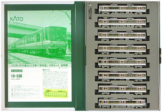【中古】Nゲージ/KATO 10-536 223系2000番台(2次車)「新快速」 8両セット 2010年ロット【A】