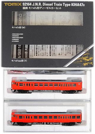 【中古】Nゲージ/TOMIX 92164 国鉄 キハ47-0形ディーゼルカー 2両セット 2010年ロット【A'】※外箱傷み