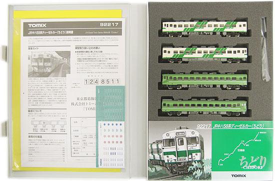 【中古】Nゲージ/TOMIX 92217 JRキハ58系ディーゼルカー(ちどり) 4両セット【A'】スリーブ傷み