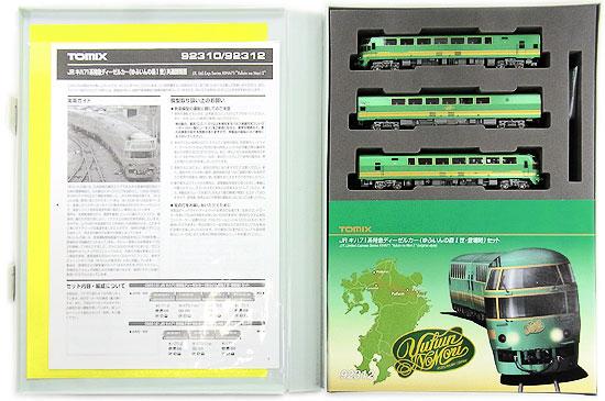 鉄道模型 贈り物 Nゲージ 中古 TOMIX 92312 メーカー公式ショップ JR キハ71系 ゆふいんの森I世 A' 特急ディーゼルカー ※外スリーブ若干傷み 3両セット 登場時