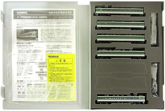 【中古】Nゲージ/TOMIX 92434+92436+92436 JR 189系特急電車(あさま) 基本+増結+増結 9両セット【A】