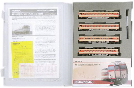 【中古】Nゲージ/TOMIX 92442+92443 国鉄 キハ58系急行ディーゼルカー(アルプス・八ヶ岳) 8両 基本+増結セット【A】