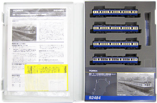 【中古】Nゲージ/TOMIX 92484 国鉄 72・73形通勤電車(御殿場線) 4両セット 2013年ロット【A'】外スリーブ傷み