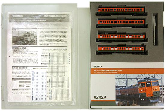 【中古】Nゲージ/TOMIX 92839 国鉄 115-1000系近郊電車(湘南色) 基本 4両セットB 2015年ロット【A'】スリーブ傷み