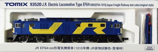 【中古】Nゲージ/TOMIX 93520 JR EF64 1000形電気機関車 (1010号機・JR貨物試験色・登場時)【A】