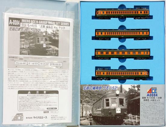 【中古】Nゲージ/マイクロエース A0084 国鉄モハ52系 1次車 湘南色 4両セット【A】