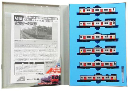 【中古】Nゲージ/マイクロエース A2457 103系1500番台 JR色・初代塗装 分割編成 6両セット【A'】※背表紙シールに日焼け