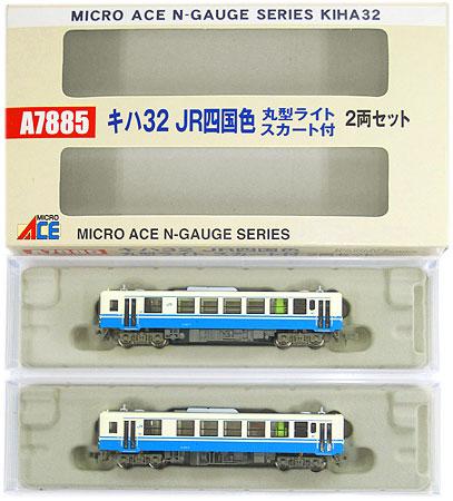 【中古】Nゲージ/マイクロエース A7885 キハ32 JR四国色 丸型ライト スカート付 2両セット【A'】外箱傷み