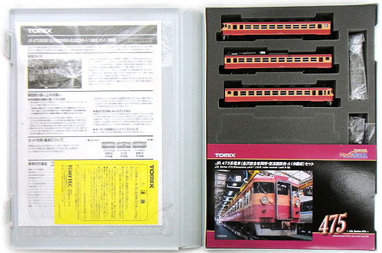 【中古】Nゲージ/TOMIX/トレインボックス 93147 JR 475系電車(金沢総合車両所・復活国鉄色・A19編成) 3両セット【A'】※トートバッグ附属しません ※スリーブ傷み