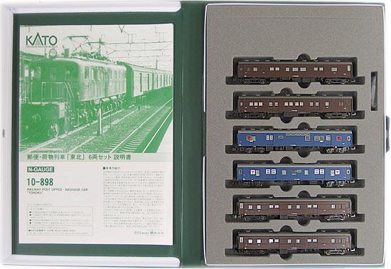 【中古】Nゲージ/KATO 10-898 郵便・荷物列車「東北」 6両セット【A'】外紙箱一部傷み有