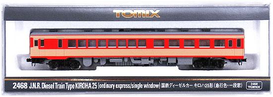 鉄道模型 Nゲージ 中古 TOMIX 2468 A 定価 国鉄ディーゼルカー トレンド キロハ25形 急行色 一段窓
